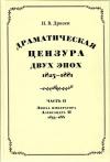 dramaticheskaya_cenzura_2_epoh_2