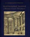 Театральные здания в Москве и Санкт-Петербурге