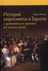 История марионеток в Европе