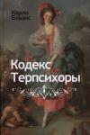 Кодекс Терпсихоры