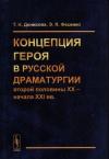 Концепция героя в русской драматургии второй половины XX - начала XXI в.в.