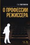 О профессии режиссера