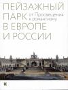 Пейзажный парк в Европе и России