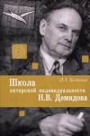 Школа актерской индивидуальности Н.В.Демидова