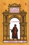 Театр итальянских комедиантов