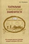 Театральные и литературные знаменитости