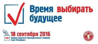 Выборы депутатов Законодательного Собрания Санкт-Петербурга шестого созыва