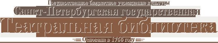 Государственное бюджетное учреждение культуры Санкт-Петербургская государственная Театральная библиотека