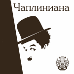 Чаплиниана - gpedia your encyclopedia