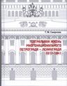 TeatrJizn2