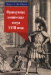Французская комическая опера XVIII века