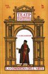 teatr_ital'yanskih_komediantov