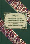 Театральная культура Серебряного века в России и художественные традиции Востока