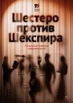 shestero_protiv_shekspira