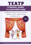 teatr_v_shkole_doma_i_v_detskom_sadu
