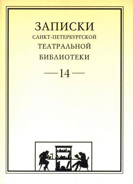 Записки СПбГТБ 14
