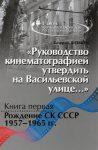 Валерий Фокин_Руководство кинематографией