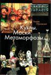Х. Юрковский_Куклы. Маски. Метаморфозы