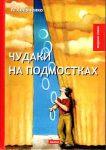 А. Аверченко_Чудаки на подмостках