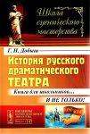История русского драматического театра