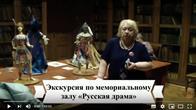 Экскурсия по залу Русская драма 26.03.202 г.