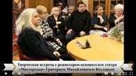 Творческая встреча с режиссером Григорием Козловым